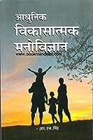 Adhunik Vikasatmak Manovigyan' (Modern Developmental Psychology)