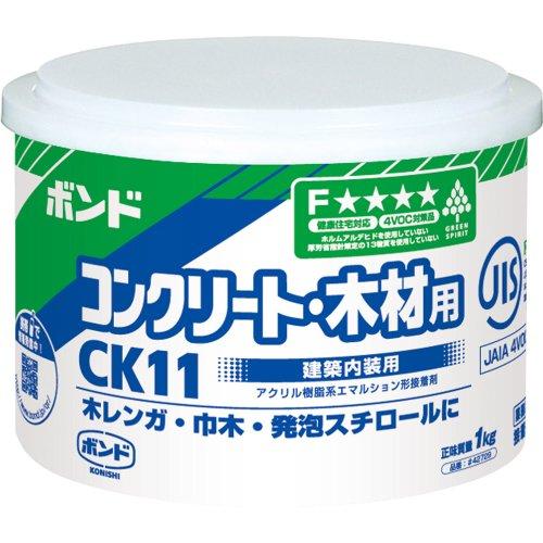 ボンド CK11 コンクリート・木材用 1kg #42729