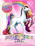 ユニコーン 塗り絵 子供のための ( Unicorn Coloring ): 4 ~ 8 歳の子供のための塗り絵