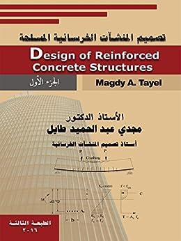 Design of Reinforced Concrete Structures   تصميم المنشآت الخرسانية المسلحة: English & Arabic Content (English Edition) de [Magdy Abd EL-Hameed Tayel]