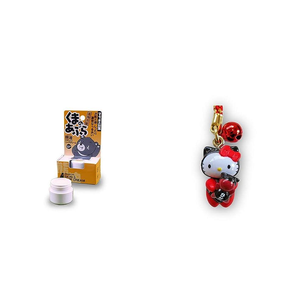 コンピューターゲームをプレイする整理するスカープ[2点セット] 信州木曽 くまのあぶら 熊油スキン&リップクリーム(9g)?飛騨さるぼぼだっこキティ 根付(ストラップ) / 子宝?安産祈願 //