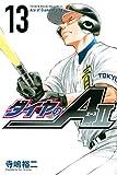 ダイヤのA act2(13) (週刊少年マガジンコミックス)