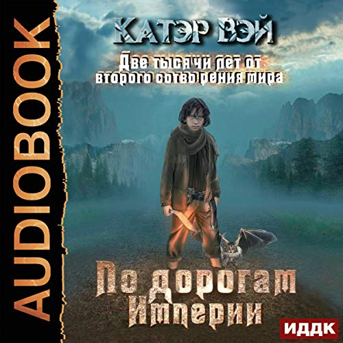 Two Thousand Years From the Second Creation of the World. Book 1. On the Roads of the Empire (Russian Edition) audiobook cover art