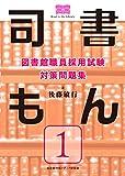 図書館職員採用試験 対策問題集 司書もん【第1巻】