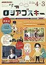 NHK テレビ ロシアゴスキー 2020年度
