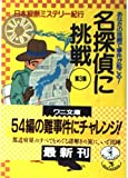 名探偵に挑戦〈第3集〉日本縦断ミステリー紀行 あなたの故郷で事件が起こる! (ワニ文庫)