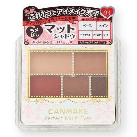 CANMAKE(キャンメイク) パーフェクトマルチアイズ