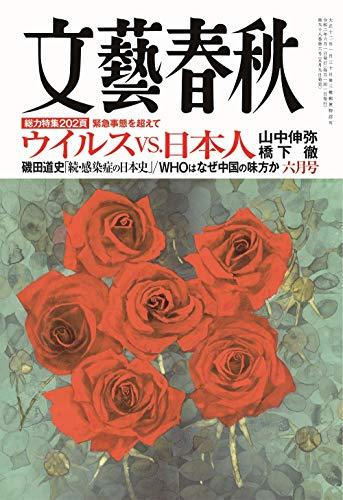 文藝春秋2020年6月号