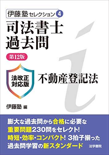 司法書士過去問 不動産登記法 (伊藤塾セレクション)の詳細を見る
