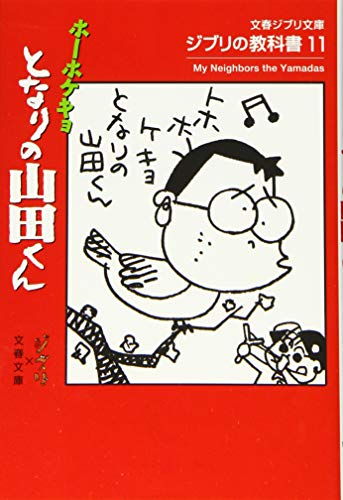 ジブリの教科書11 となりの山田くん (文春ジブリ文庫)の詳細を見る