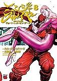ニンジャスレイヤー・キョート・ヘル・オン・アース 8 (チャンピオンREDコミックス)