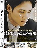 泣き虫しょったんの奇跡 [DVD] image