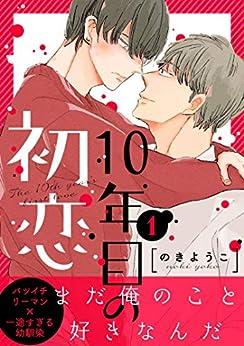 [のきようこ]の10年目の初恋1 (シャルルコミックス)