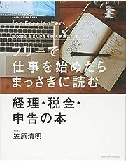 フリーで仕事を始めたらまっさきに読む経理・税金・申告の本