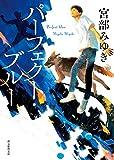 パーフェクト・ブルー【新装版】 (創元推理文庫)