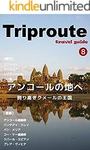 Trip Route 8巻 表紙画像