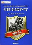 USB 3.2のすべて (インターフェース・デザイン)