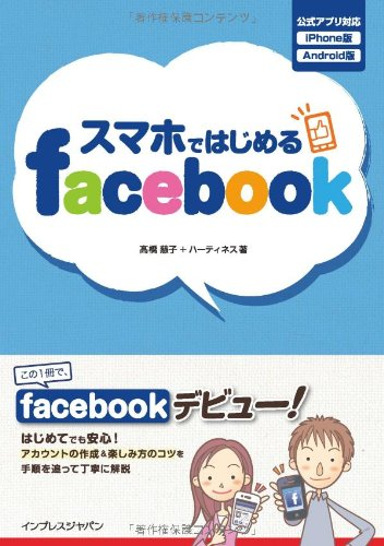 スマホではじめるFacebook