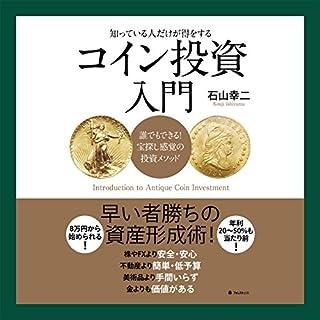 『コイン投資入門』のカバーアート
