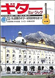 ギターミュージック 1981年9月号 特集:今、話題のギター幼児教育をおって