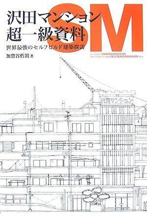 沢田マンション超一級資料―世界最強のセルフビルド建築探訪