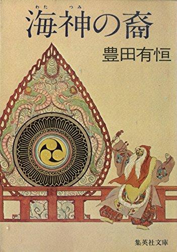 海神(ワタツミ)の裔 (集英社文庫)