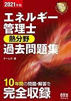 51NsvOQp2nL. SL200  - エネルギー管理士試験 01