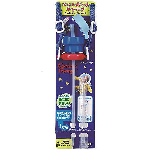 学研ステイフル おさるのジョージ ストローキャップ ペットボトル用 宇宙 K10067