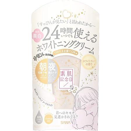 素肌記念日 薬用美白 フェイクヌードクリーム WT 化粧下地 ホワイトティー 30g
