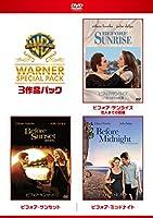 ビフォア・サンライズ/サンセット/ミッドナイト ワーナー・スペシャル・パック(3枚組)初回限定生産 [DVD]