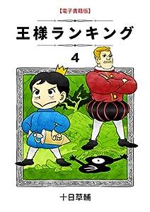 王様ランキング 4巻 表紙画像