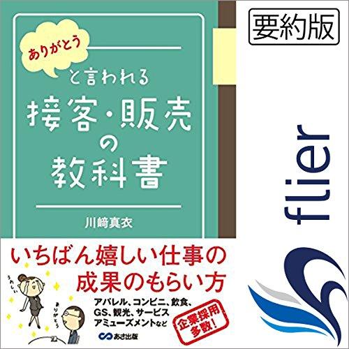 ありがとうと言われる接客・販売の教科書 | 川崎 真衣