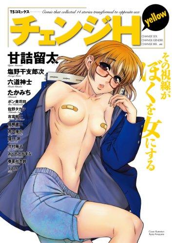 チェンジH yellow (TSコミックス)の詳細を見る