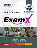 ExamX- GREH VIGYAN-12