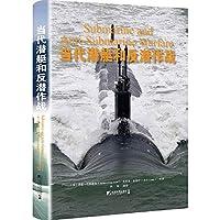 Modern submarines and anti-submarine warfare(Chinese Edition)