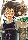 あさひなぐ (11) (ビッグコミックス)