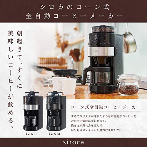 シロカコーン式全自動コーヒーメーカー[ガラスサーバー/予約タイマー/自動計量]SC-C111