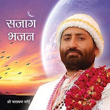 Sajag Bhajan
