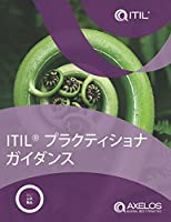 ITIL Practitioner Guidance (Japanese edition)