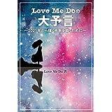Love Me Doの大予言〜2021年から輝く未来を築くために〜