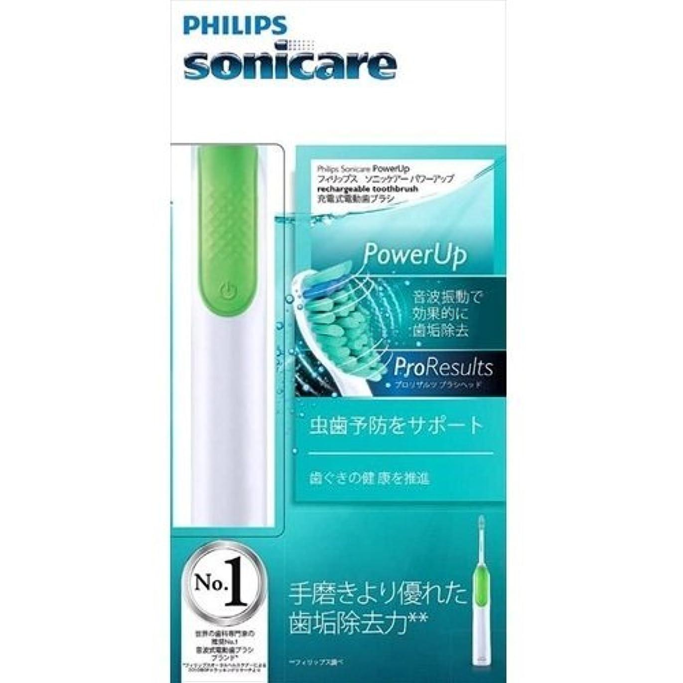 エッセンス精神サーバPHILIPS Sonicare(ソニッケアー)パワーアップ音波式電動歯ブラシ HX3110