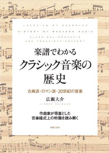 楽譜でわかる クラシック音楽の歴史: 古典派・ロマン派・20世紀の音楽の詳細を見る