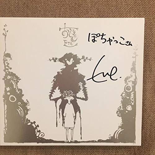Eve おとぎ サイン入り 初回限定盤