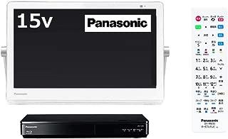パナソニック 15V型 ポータブル 液晶テレビ インターネット動画対応 プライベート・ビエラ 防水タイプ 500GB HDD録画/ブルーレイ再生機能付き ホワイト UN-15TD9-W & プライベート・ビエラ用 防水リモコン DY-RM35-W