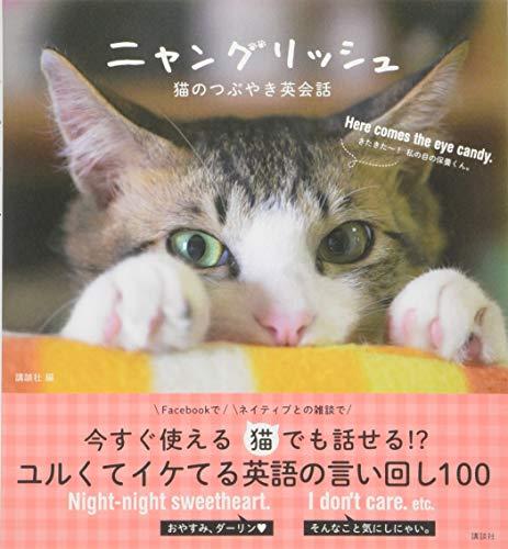 ニャングリッシュ 猫のつぶやき英会話 (講談社の実用BOOK)の詳細を見る