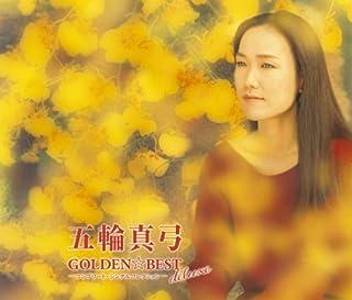 GOLDEN☆BEST deluxe 五輪真弓 コンプリート・シングルコレクション