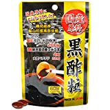 ユウキ製薬 スタンドパック 国産黒酢粒(60球)