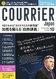 COURRiER Japon (クーリエ ジャポン) 2010年 10月号 [雑誌]