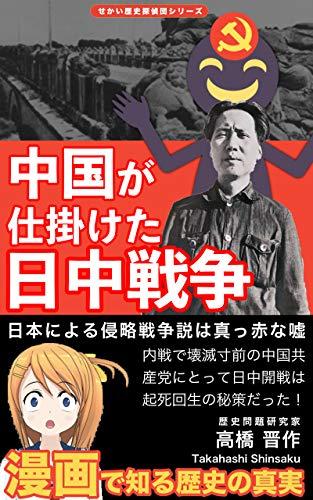 中国が仕掛けた日中戦争: 日本による侵略戦争説は真っ赤な嘘 せかい歴史探偵団