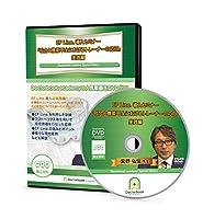 EF Line. 導入セミナー「咬合と機能不全におけるトレーナーの応用」実践編 [DVD]